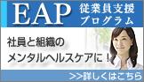 EAP(従業員支援プログラム)